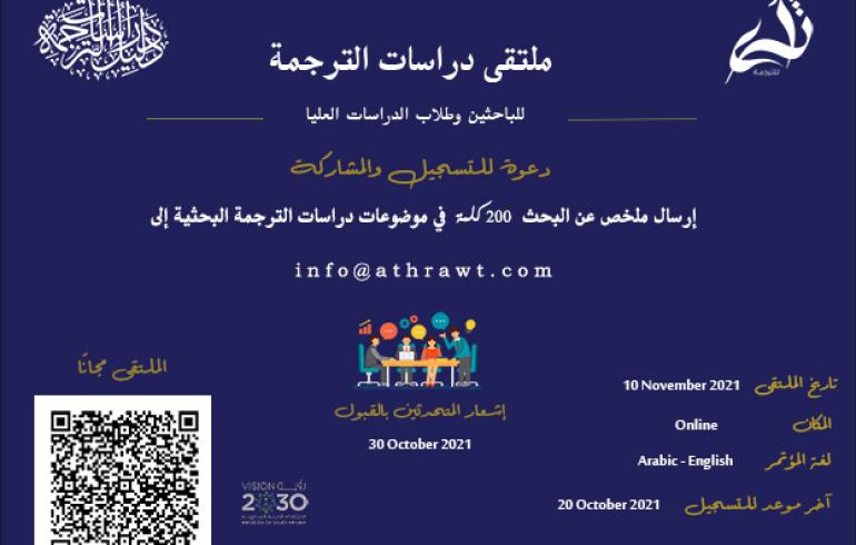 ملتقى الترجمة للباحثين وطلاب الدراسات العليا