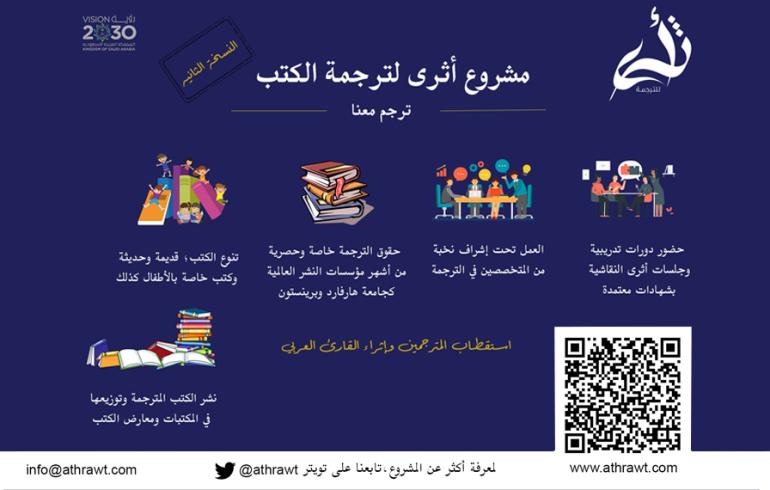 مشروع أثرى لترجمة الكتب